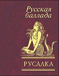 Сборник - Русалка. Русская баллада