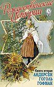 Н. И. Уварова -«Рождественские истории». Книга вторая. Андерсен Г.Х.; Гоголь Н.; Гофман Э.