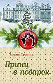 Татьяна Тронина -Принц в подарок