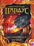 Евгений Гаглоев -Повелевающая огнем