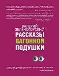 Валерий Зеленогорский - Рассказы вагонной подушки