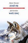 Джек Лондон -Білий Зуб = White Fang