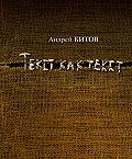 Андрей Битов -Текст как текст