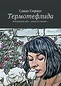 Савао Сириус -Термотефлида. Победившему себя – ничего не страшно…