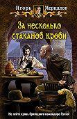 Игорь Мерцалов -За несколько стаканов крови