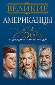 Андрей Гусаров - Великие американцы. 100 выдающихся историй и судеб