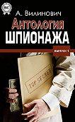 Анатолий Вилинович - Антология шпионажа