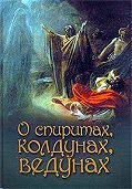 А. Лобанова - О спиритах, колдунах, ведунах