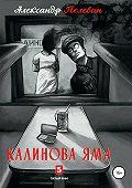 Александр Пелевин -Калинова яма