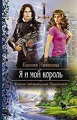 Ксения Никонова - Я и мой король