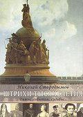 Николай Стародымов -Штрихи тысячелетия