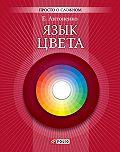 Е. Ю. Антоненко -Язык цвета