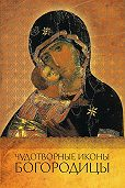 Ольга Надпорожская - Чудотворные иконы Богородицы