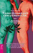 Марк Мидов - Трансформация сексуальности, или Философия гармоничного секса