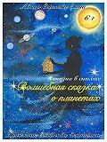 Елена Сергеева -Волшебная сказка о планетах