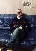 Виктор Рубенков -Конченный обконченный