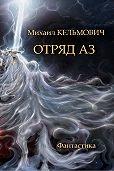 Михаил Кельмович -Отряд Аз