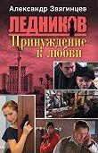 Александр Звягинцев -Принуждение к любви