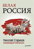 Александр Куприн -Белая Россия (cборник)