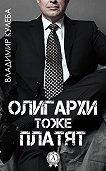 Владимир Кулеба -Олигархи тоже платят