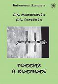 А. В. Голубева -Россия в космосе