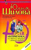 Юлия Шилова - Интриганка, или Бойтесь женщину с вечной улыбкой