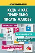 А. Саркелов - Куда и как правильно писать жалобу