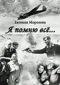 Евгения Морозова - Я помню всё…