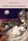 Элла Нестерик -Исида в царстве мертвых