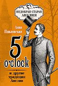 Анна Павловская -5O'clock и другие традиции Англии