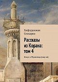 Хифзурахман Сеохарви -Рассказы изКорана: том4