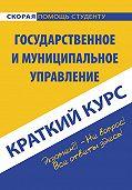 Коллектив авторов -Государственное и муниципальное управление