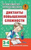 О. В. Узорова -Диктанты повышенной сложности. 3-4 классы