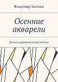 Владимир Зангиев -Осенние акварели. Стихи