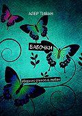 Алер Тиван -Бабочки. Сборник стихов олюбви