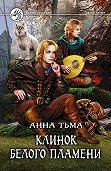 Анна Тьма - Клинок Белого Пламени