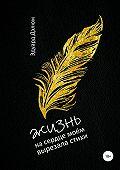 Эдуард Дэлюж -Жизнь на сердце моём вырезала стихи