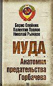 Борис Олейник -Иуда. Анатомия предательства Горбачева