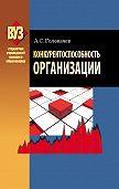 Александр Головачев -Конкурентоспособность организации