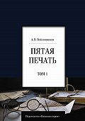 Александр А. Войлошников -Пятая печать. Том 1