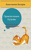 Константин Павлович Бахарев -Приключения Кузьмы