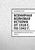 Владимир Кучин, Владимир Кучин - Всемирная волновая история от 1928 г. по 1942 г.