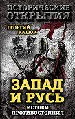 Георгий Катюк - Запад и Русь: истоки противостояния