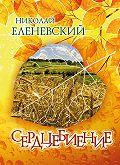 Николай Еленевский -Сердцебиение (сборник)
