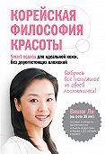 Винни Ли -Корейская философия красоты. Smart-подход для идеальной кожи без дорогостоящих вложений