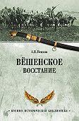 Андрей Венков - Вёшенское восстание