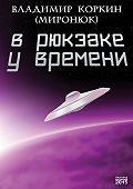 Владимир Коркин (Миронюк) -В рюкзаке у времени (сборник)