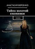 Анастасия Борзенко -Тайна золотой снежинки. Сказка