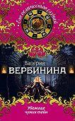 Валерия Вербинина - Убежище чужих тайн