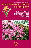 Павел Шешко -Выращиваем цветы на продажу. Хранение цветочной срезки